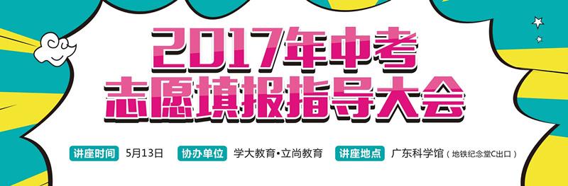 广州高考志愿填报活动