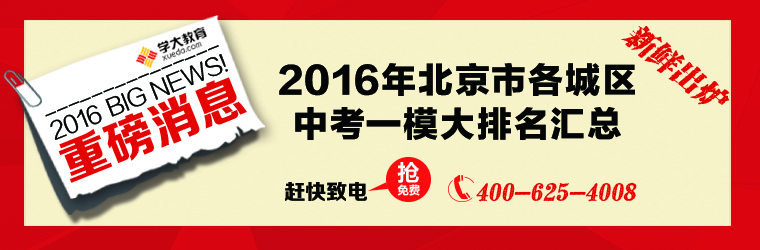 2016年北京市各城区中考一模大排名汇总