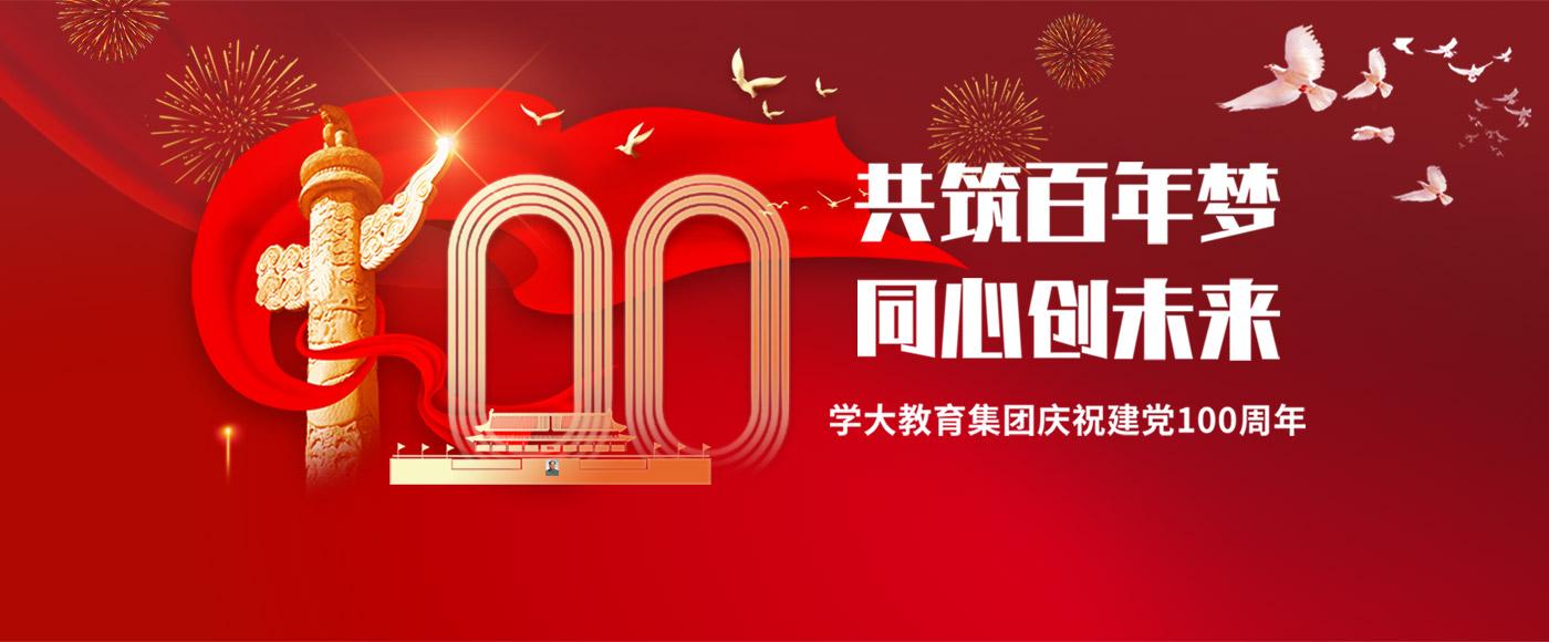 學大教育熱烈慶祝建黨100周年