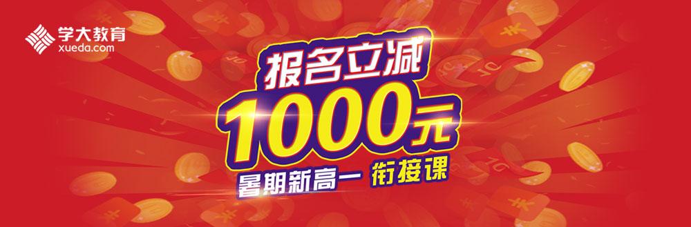 上海暑期新高一课程活动