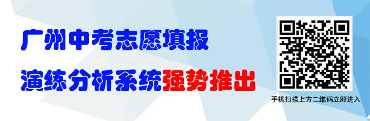 中考志愿填报演练分析系统