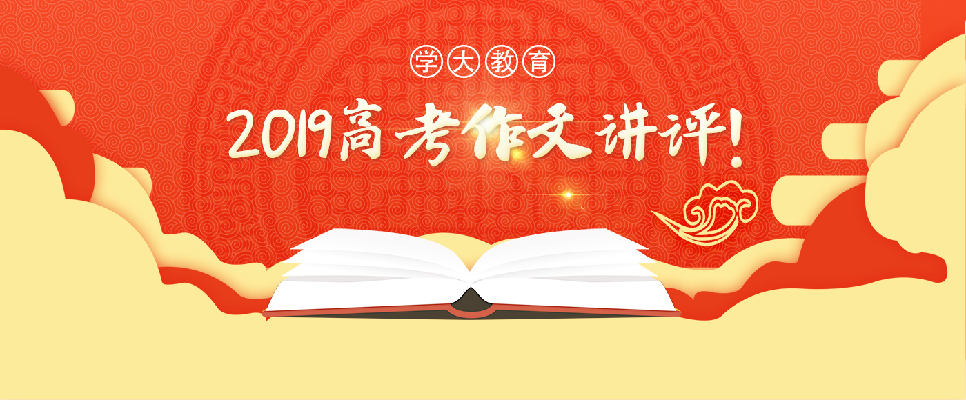 学大教育2019高考作文讲评