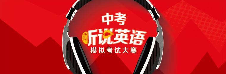 北京中考听说英语模拟大赛