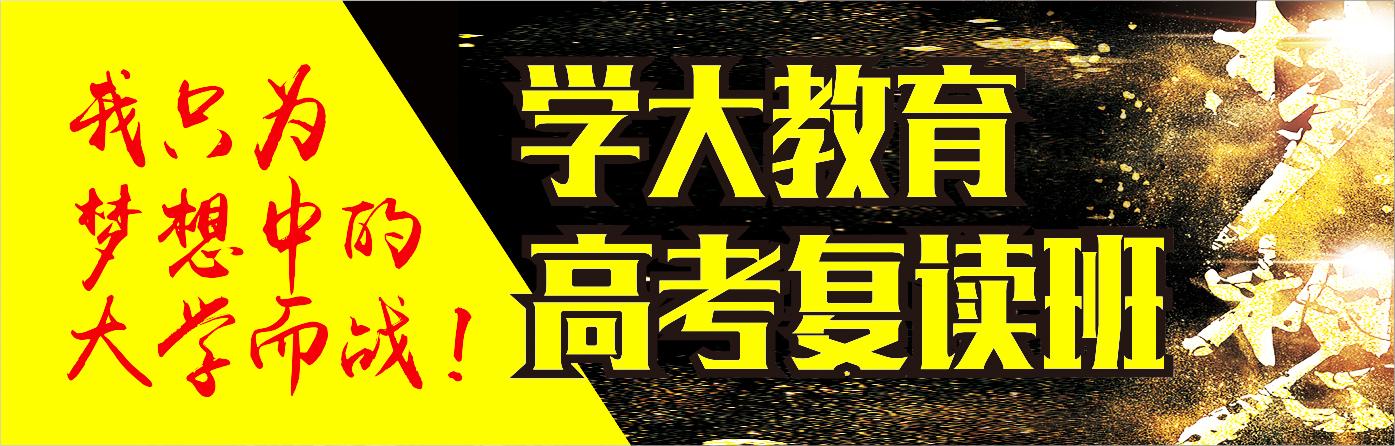 柳州高考复读班专题