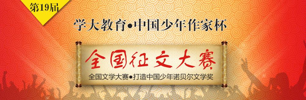 上海作家杯正文大赛