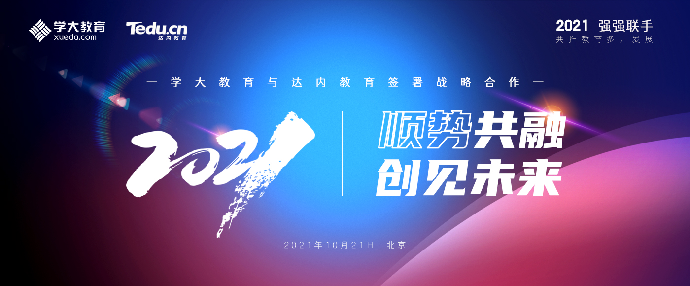 2021学大教育+达内签署战略合作