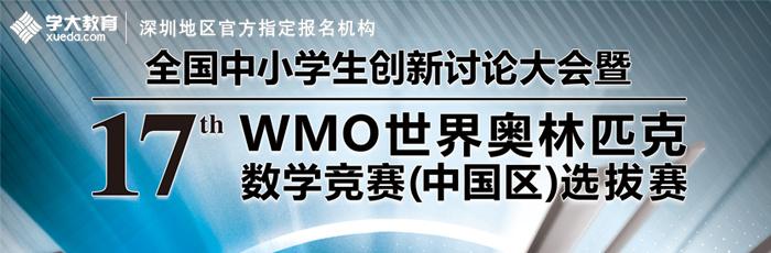 学大第17届WMO世奥赛