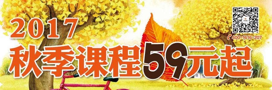 青岛秋季专题