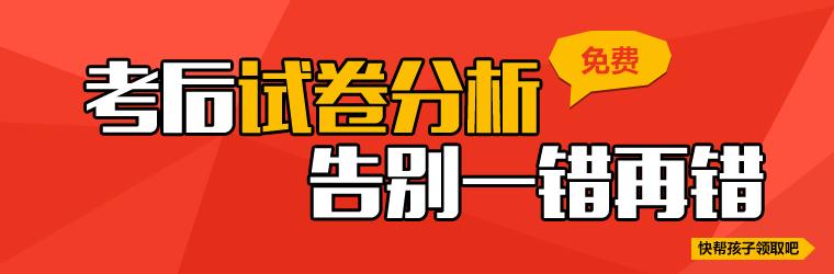 北京考后试卷分析活动