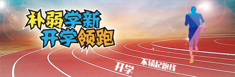 新年开学领跑