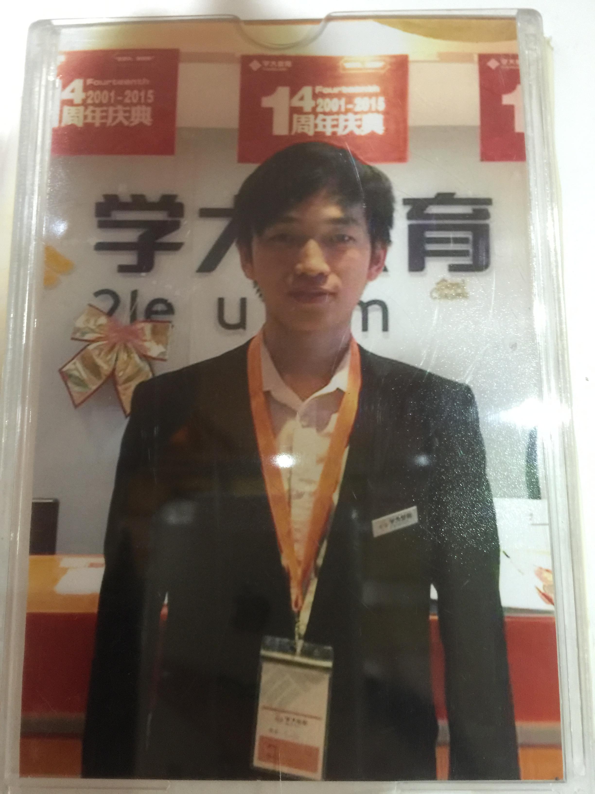 台州老师王喜林老师