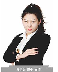 鞍山高中地理教师罗雯文
