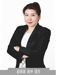 鞍山高中语文教师段菲菲