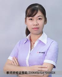 南宁高中化学教师韩金华