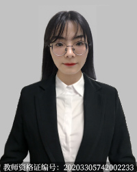 金华高中化学教师林微微