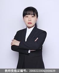 长春高中数学教师何华