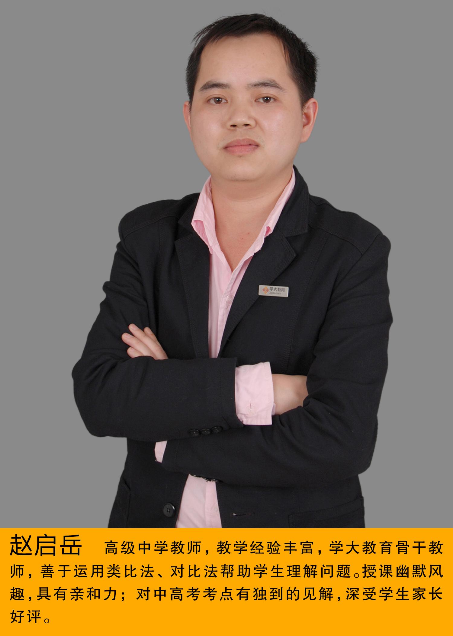 佛山家教赵启岳老师