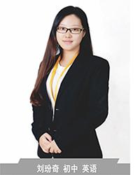 鞍山高中英语教师刘玢奇