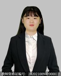 义乌高中化学教师王赛男