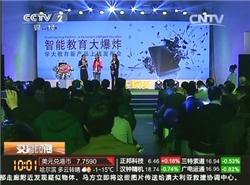 CCTV财经新闻