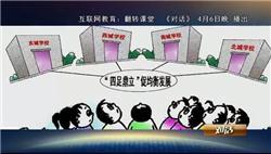 """学大CEO金鑫坐客""""对话""""畅谈互联网教育 4月6日播出"""
