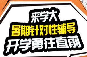火狐体育官方代理暑假班
